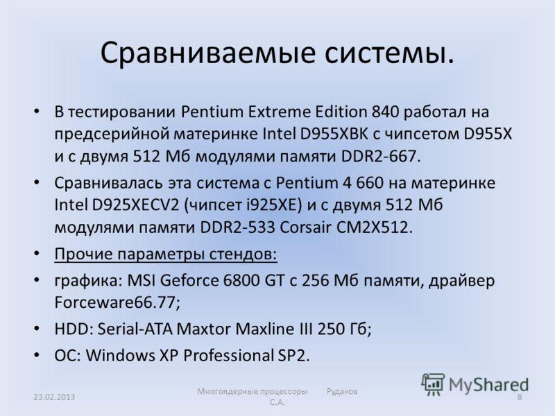 Сравниваемые системы. В тестировании Pentium Extreme Edition 840 работал на предсерийной материнке Intel D955XBK с чипсетом D955X и с двумя 512 Мб модулями памяти DDR2-667. Сравнивалась эта система с Pentium 4 660 на материнке Intel D925XECV2 (чипсет