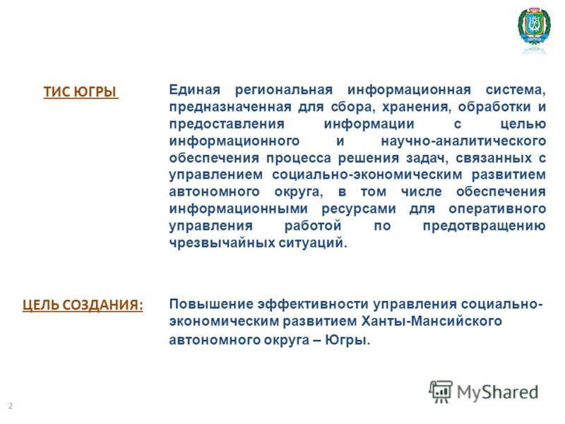 2 Повышение эффективности управления социально- экономическим развитием Ханты-Мансийского автономного округа – Югры. Единая региональная информационная система, предназначенная для сбора, хранения, обработки и предоставления информации с целью информ