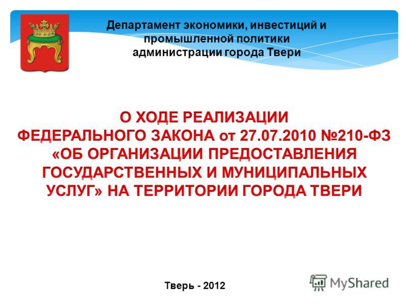 Тверь - 2012 Департамент экономики, инвестиций и промышленной политики администрации города Твери