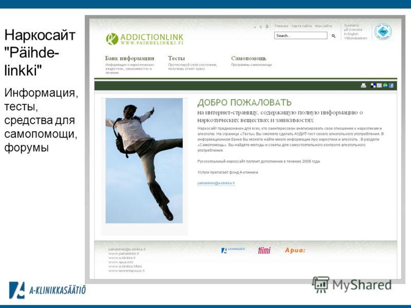 Наркосайт Päihde- linkki Информация, тесты, средства для самопомощи, форумы