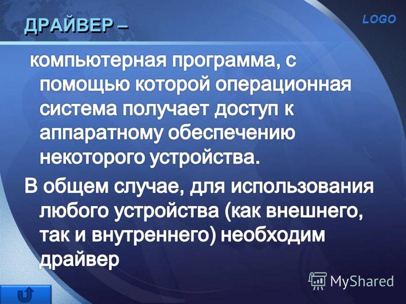 LOGO ДРАЙВЕР –
