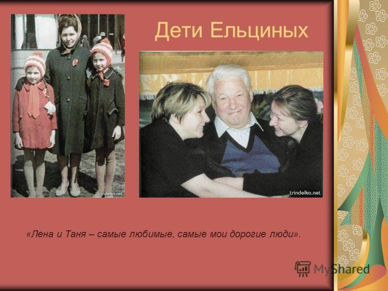 Дети Ельциных «Лена и Таня – самые любимые, самые мои дорогие люди».