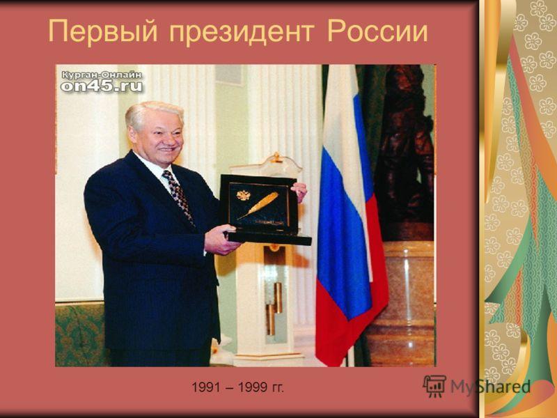 Первый президент России 1991 – 1999 гг.