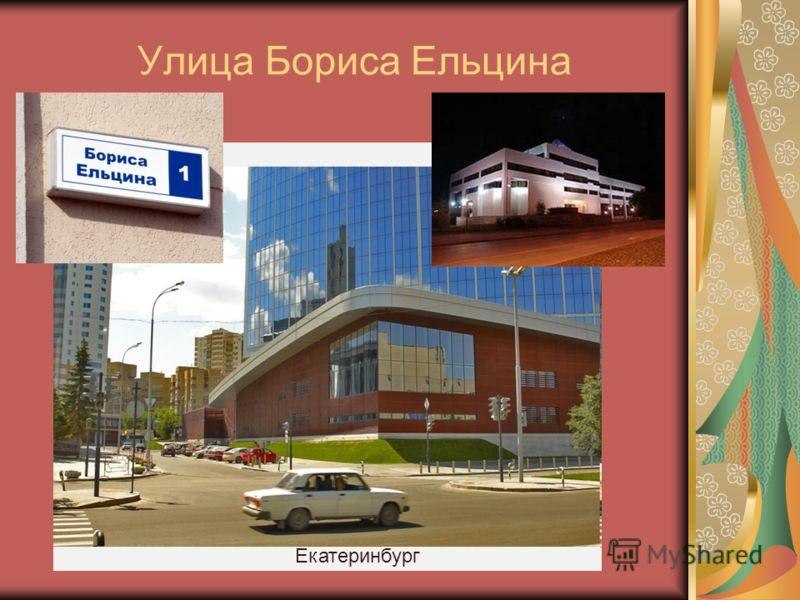 Улица Бориса Ельцина Екатеринбург