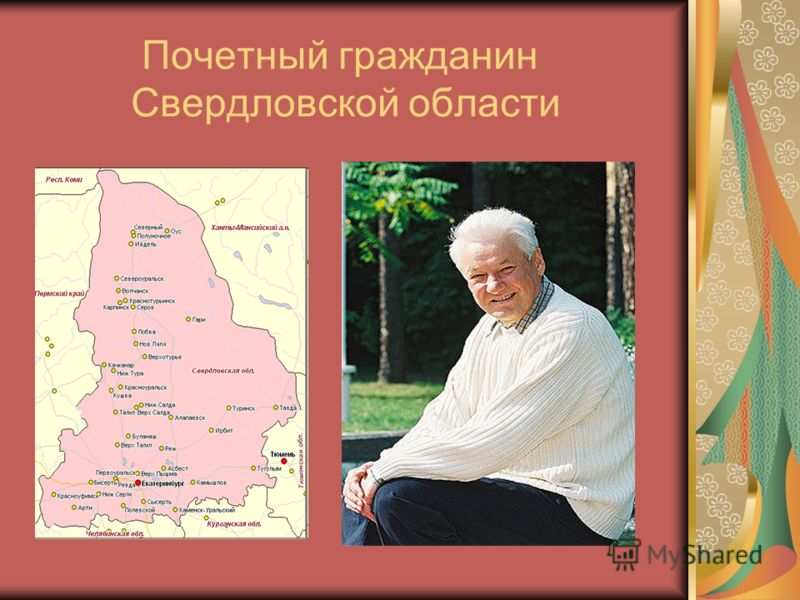 Почетный гражданин Свердловской области