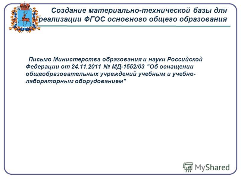 Создание материально-технической базы для реализации ФГОС основного общего образования Письмо Министерства образования и науки Российской Федерации от 24.11.2011 МД-1552/03