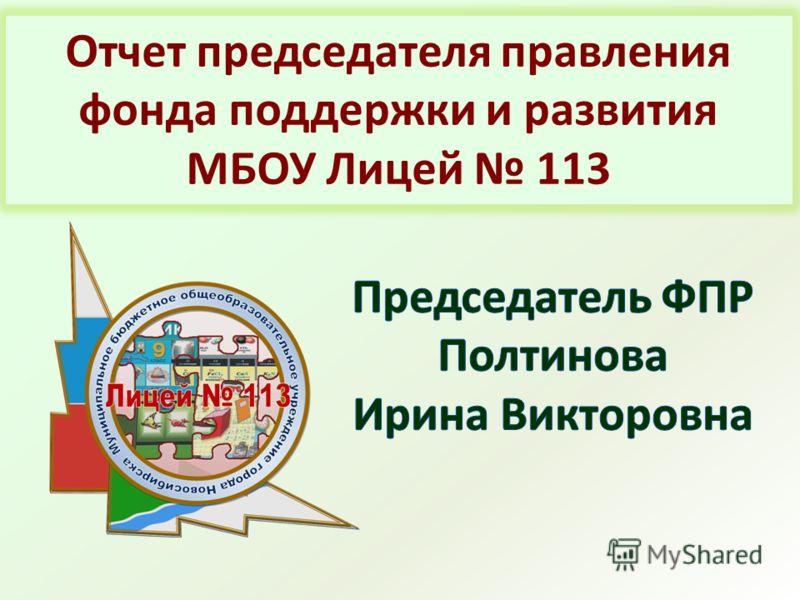 Отчет председателя правления фонда поддержки и развития МБОУ Лицей 113