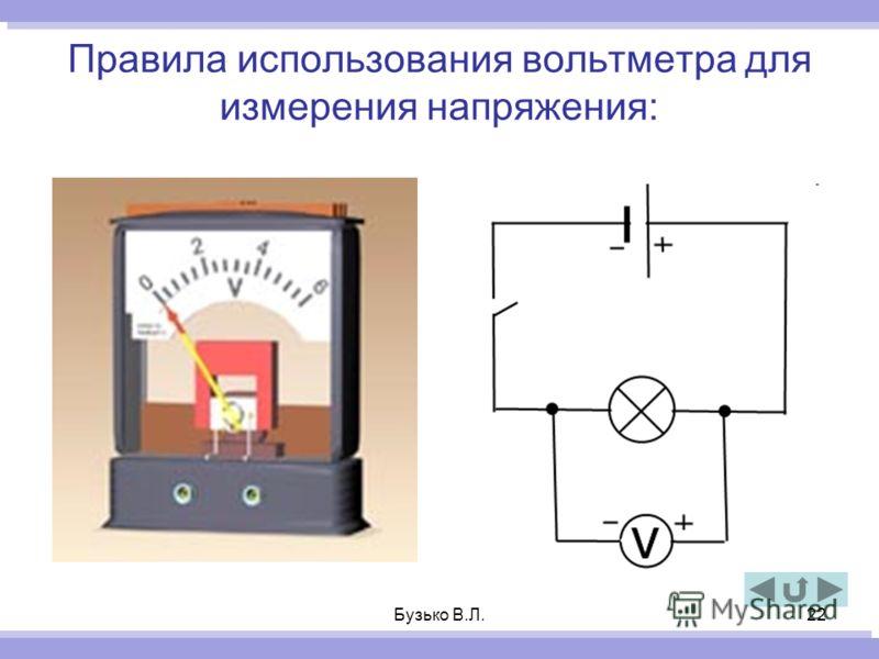 Бузько В.Л.22 Правила использования вольтметра для измерения напряжения: