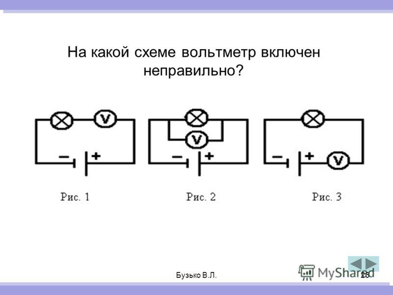 Бузько В.Л.26 На какой схеме вольтметр включен неправильно?
