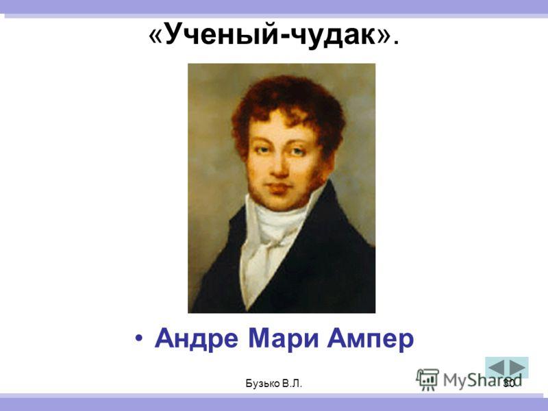 Бузько В.Л.30 «Ученый-чудак». Андре Мари Ампер