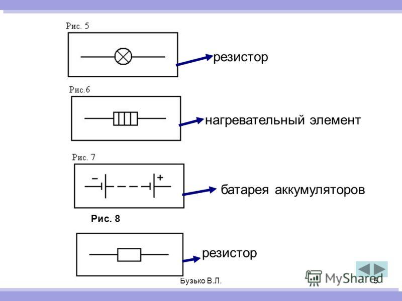 Бузько В.Л.5 резисторнагревательный элемент батарея аккумуляторов Рис. 8 резистор