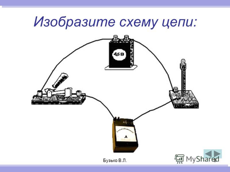 Бузько В.Л.8 Изобразите схему цепи: