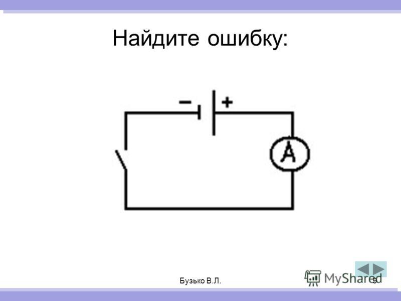 Бузько В.Л.9 Найдите ошибку: