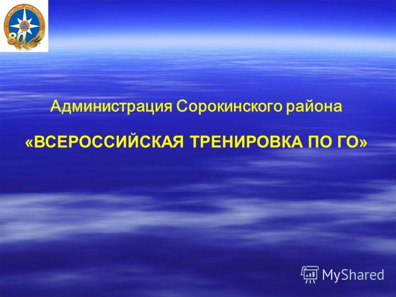 Администрация Сорокинского района «ВСЕРОССИЙСКАЯ ТРЕНИРОВКА ПО ГО»
