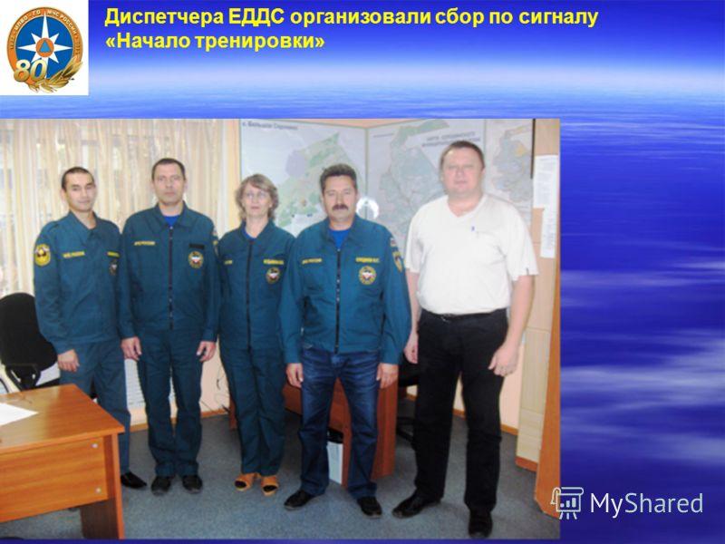 Диспетчера ЕДДС организовали сбор по сигналу «Начало тренировки»