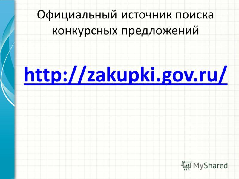 Официальный источник поиска конкурсных предложений http://zakupki.gov.ru/
