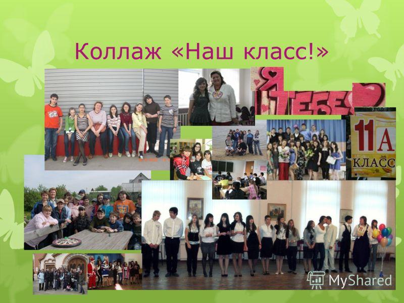 Коллаж «Наш класс!»