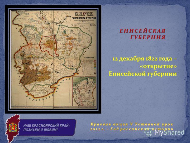 12 декабря 1822 года – «открытие» Енисейской губернии