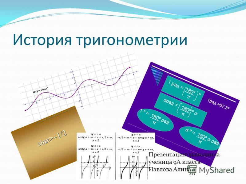 История тригонометрии Презентацию выполнила ученица 9А класса Павлова Алина
