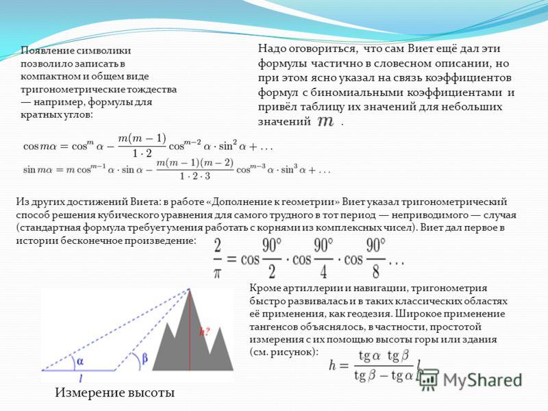 Появление символики позволило записать в компактном и общем виде тригонометрические тождества например, формулы для кратных углов: Надо оговориться, что сам Виет ещё дал эти формулы частично в словесном описании, но при этом ясно указал на связь коэф