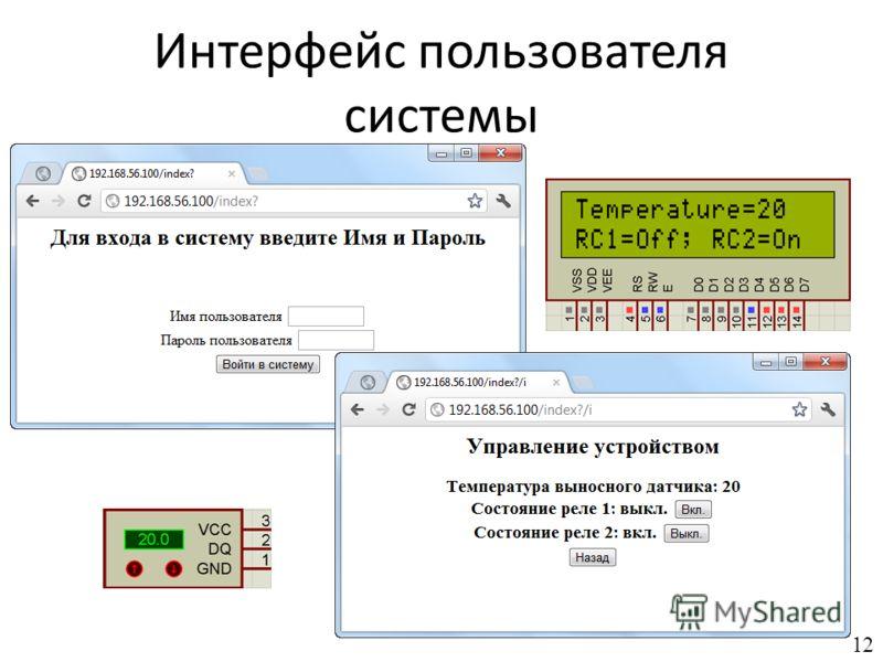 Интерфейс пользователя системы 12