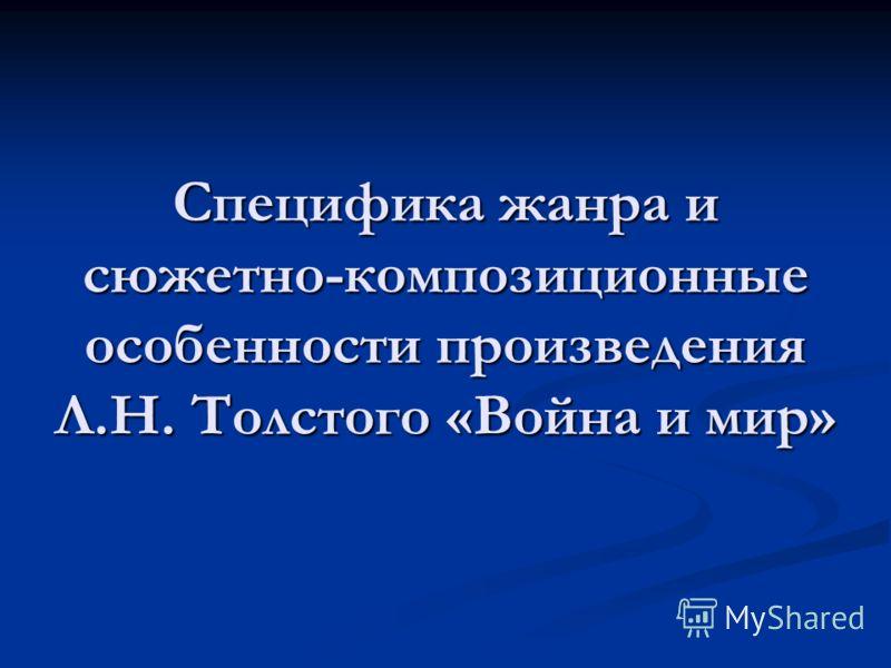 Специфика жанра и сюжетно-композиционные особенности произведения Л.Н. Толстого «Война и мир»