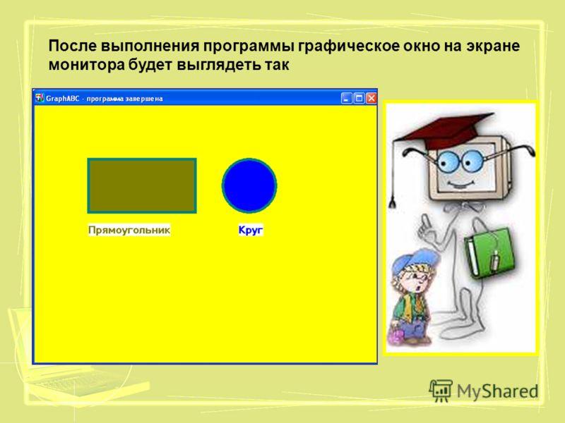 После выполнения программы графическое окно на экране монитора будет выглядеть так