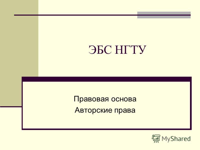 ЭБС НГТУ Правовая основа Авторские права