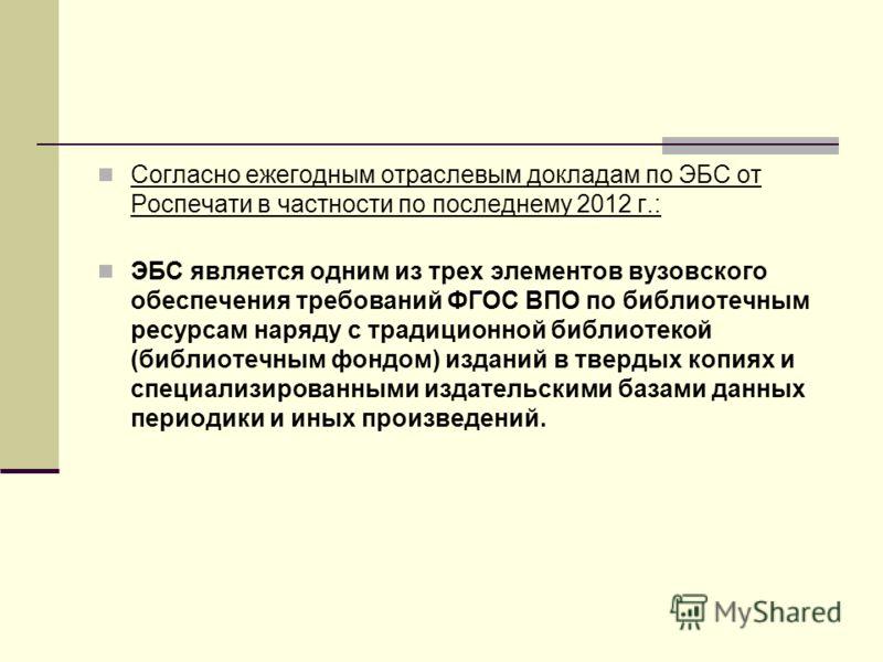 Согласно ежегодным отраслевым докладам по ЭБС от Роспечати в частности по последнему 2012 г.: ЭБС является одним из трех элементов вузовского обеспечения требований ФГОС ВПО по библиотечным ресурсам наряду с традиционной библиотекой (библиотечным фон