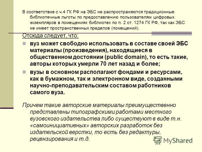 В соответствие с ч.4 ГК РФ на ЭБС не распространяются традиционные библиотечные льготы по предоставлению пользователям цифровых экземпляров в помещениях библиотек по п. 2 ст. 1274 ГК РФ, так как ЭБС не имеет пространственных пределов (помещений). Отс