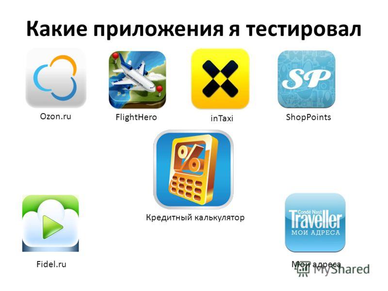 Какие приложения я тестировал Кредитный калькулятор Ozon.ru FlightHero inTaxi ShopPoints Fidel.ruМои адреса