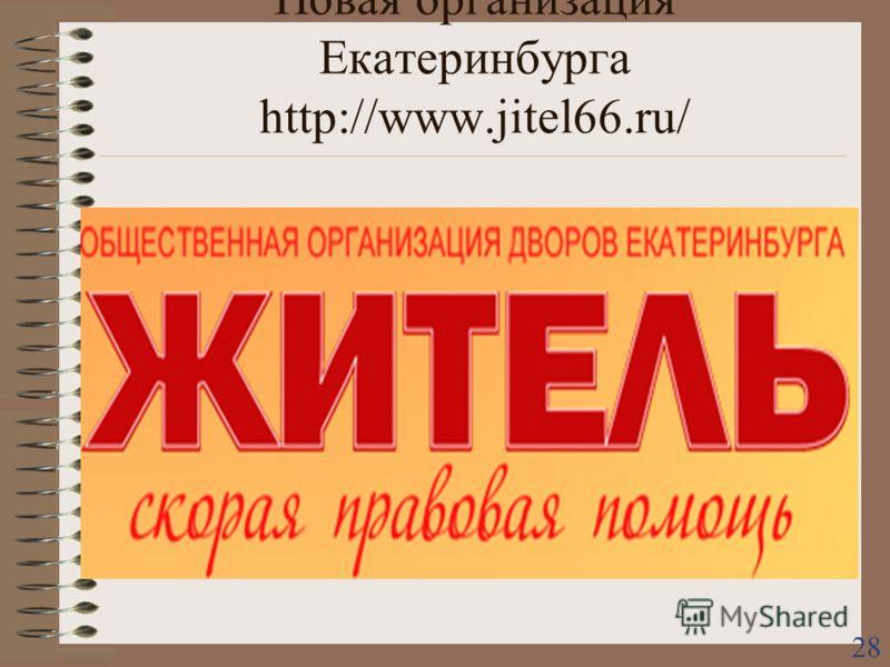 Новая организация Екатеринбурга http://www.jitel66.ru/ 28