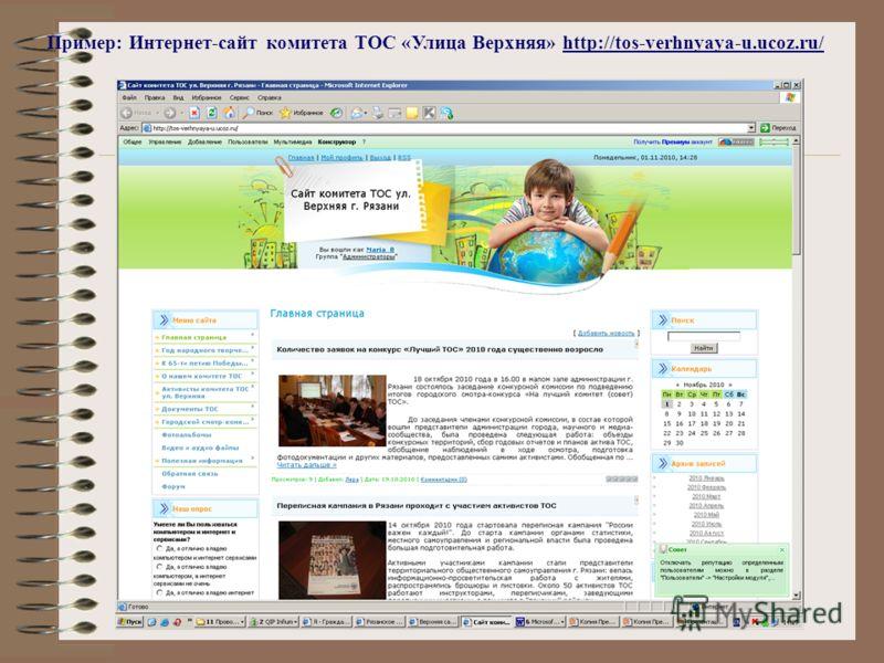 Пример: Интернет-сайт комитета ТОС «Улица Верхняя» http://tos-verhnyaya-u.ucoz.ru/
