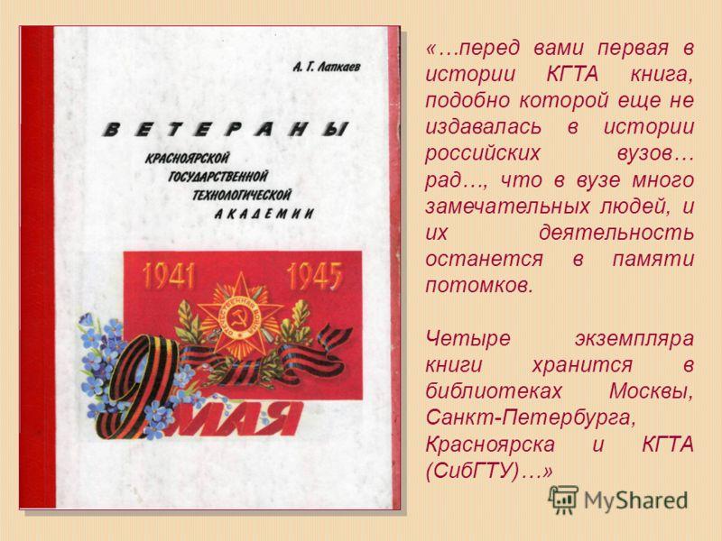 «…перед вами первая в истории КГТА книга, подобно которой еще не издавалась в истории российских вузов… рад…, что в вузе много замечательных людей, и их деятельность останется в памяти потомков. Четыре экземпляра книги хранится в библиотеках Москвы,