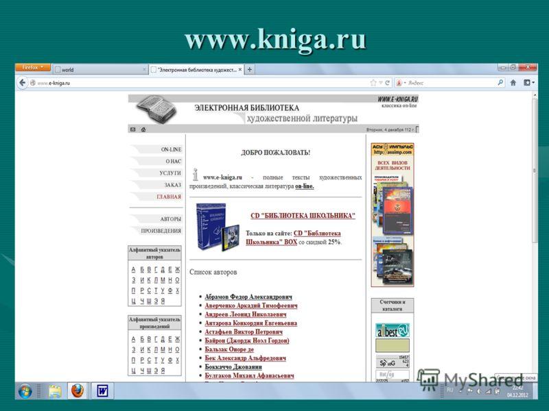 www.kniga.ru
