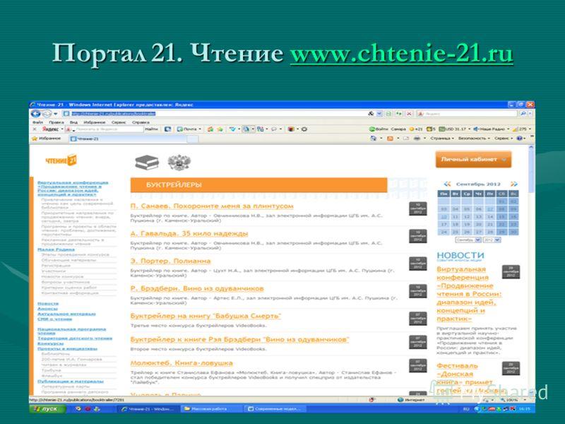 Портал 21. Чтение www.chtenie-21.ru www.chtenie-21.ru
