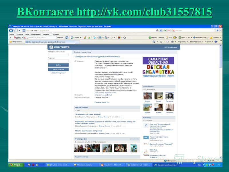 ВКонтакте http://vk.com/club31557815 ВКонтакте http://vk.com/club31557815