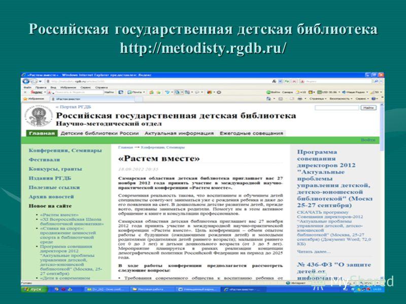 Российская государственная детская библиотека http://metodisty.rgdb.ru/