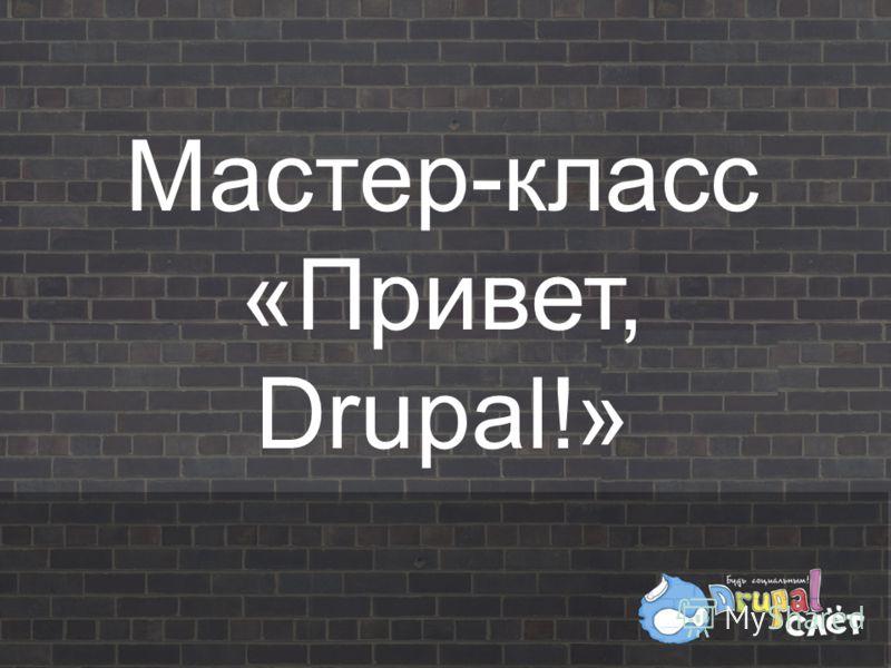 Мастер-класс «Привет, Drupal!»