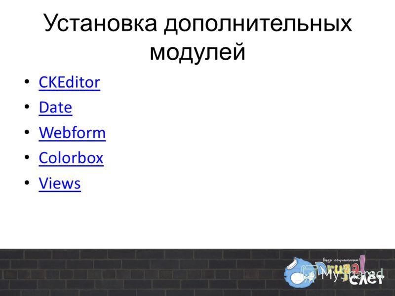 Установка дополнительных модулей CKEditor Date Webform Colorbox Views