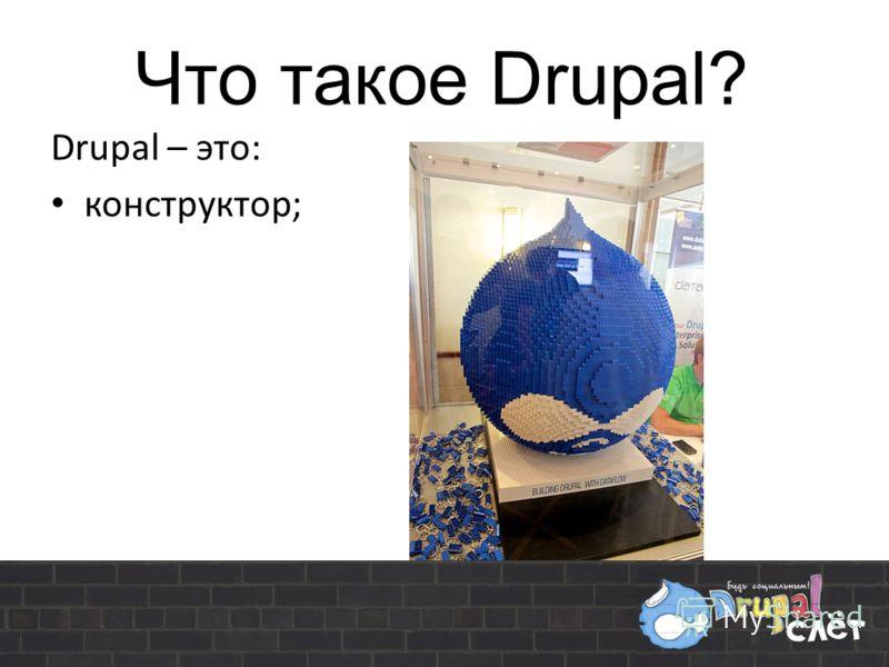 Drupal – это: конструктор; Что такое Drupal?