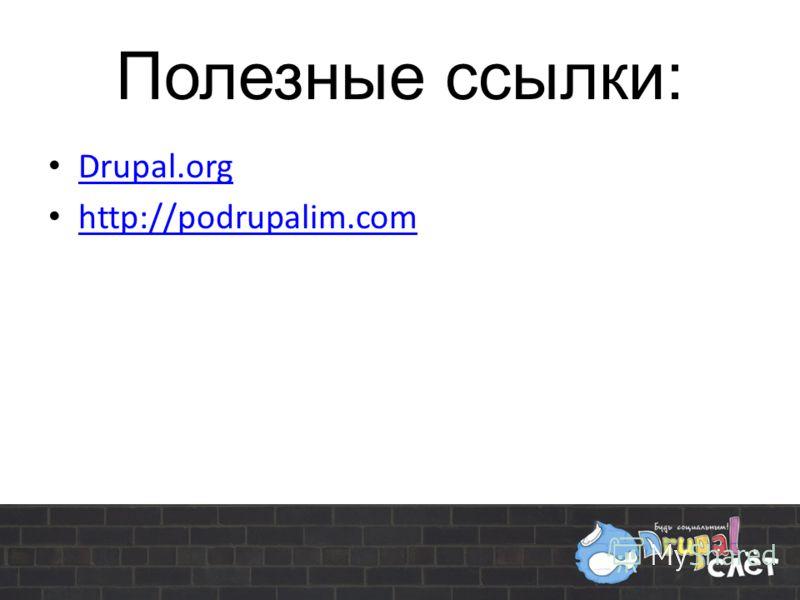 Полезные ссылки: Drupal.org http://podrupalim.com