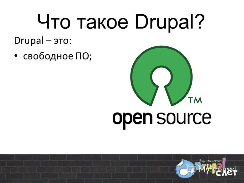 Drupal – это: свободное ПО; Что такое Drupal?