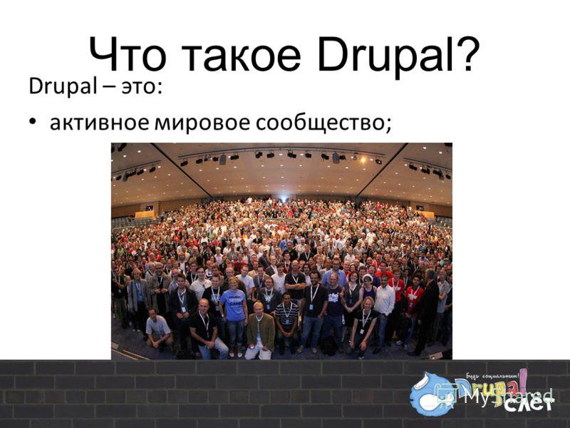 Drupal – это: активное мировое сообщество;
