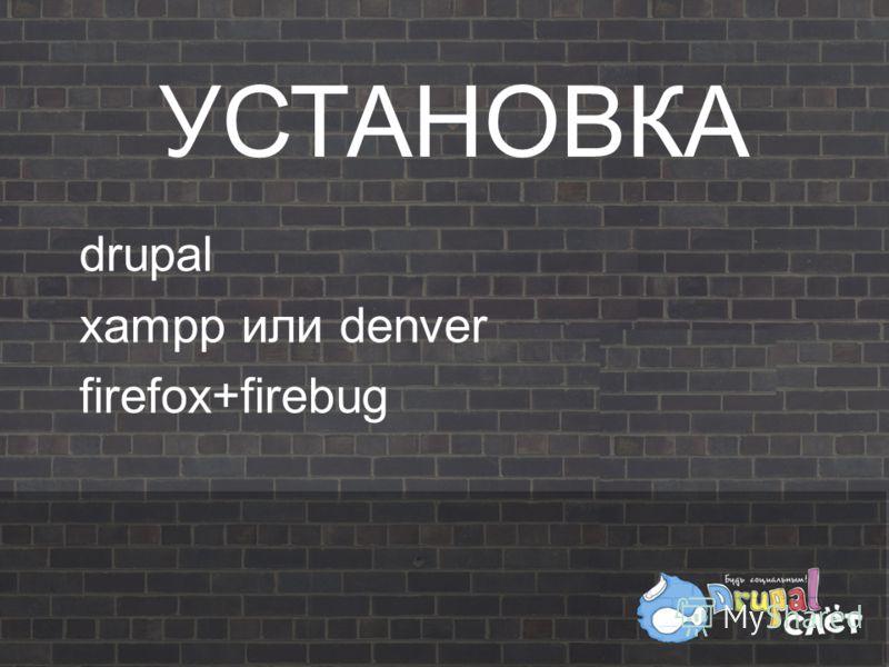 УСТАНОВКА drupal xampp или denver firefox+firebug