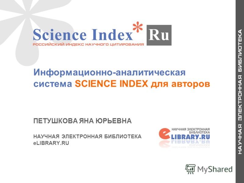 Информационно-аналитическая система SCIENCE INDEX для авторов ПЕТУШКОВА ЯНА ЮРЬЕВНА НАУЧНАЯ ЭЛЕКТРОННАЯ БИБЛИОТЕКА eLIBRARY.RU