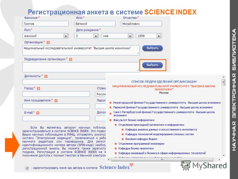 4 Регистрационная анкета в системе SCIENCE INDEX