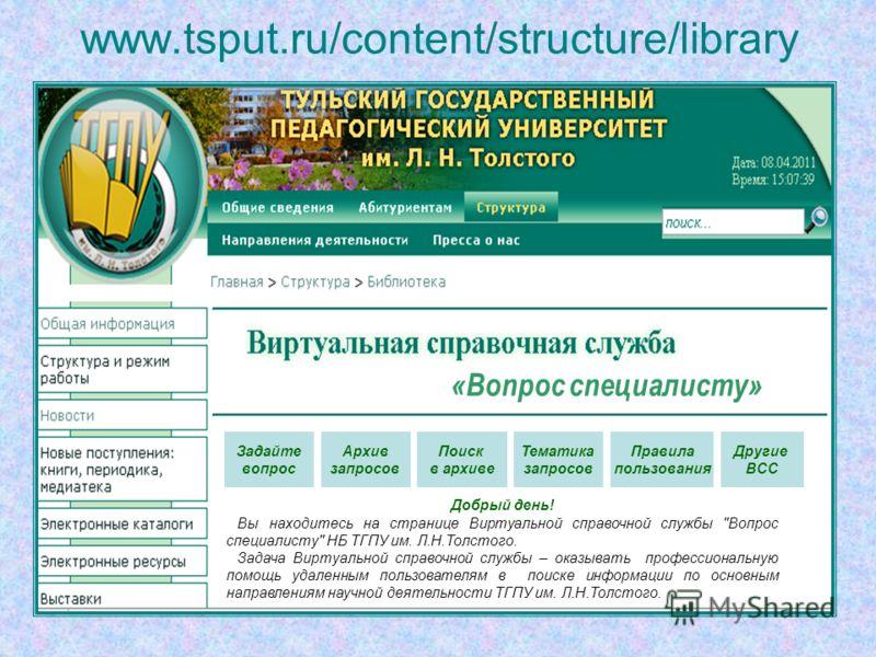 www.tsput.ru/content/structure/library Добрый день! Вы находитесь на странице Виртуальной справочной службы
