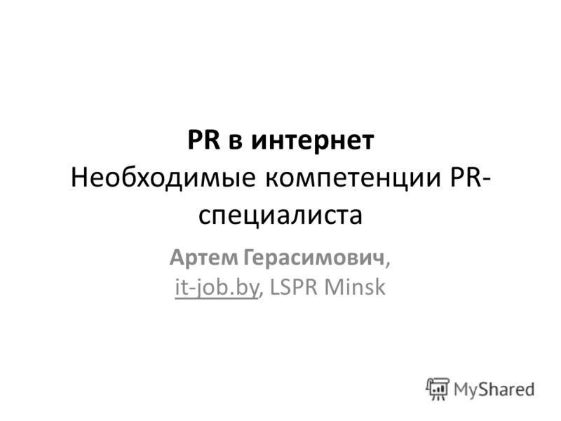 PR в интернет Необходимые компетенции PR- специалиста Артем Герасимович, it-job.by, LSPR Minsk