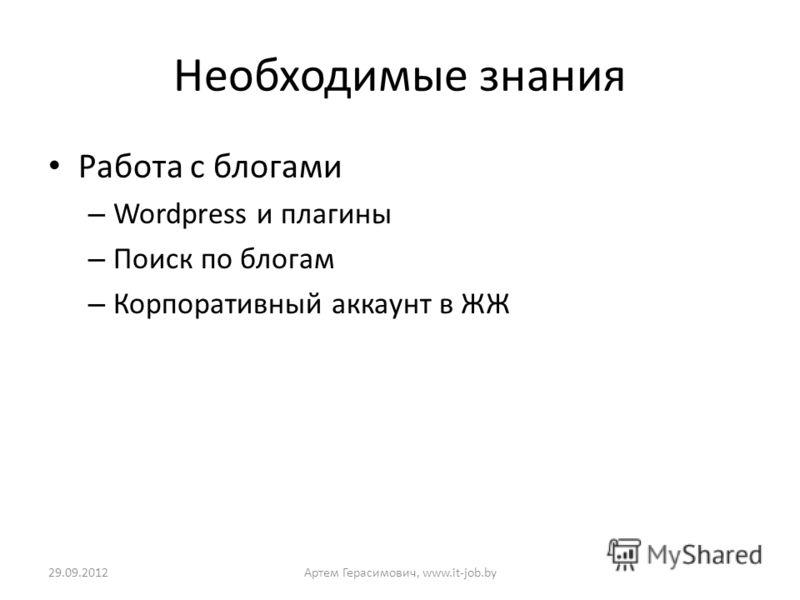 Необходимые знания Работа с блогами – Wordpress и плагины – Поиск по блогам – Корпоративный аккаунт в ЖЖ 02.07.2012Артем Герасимович, www.it-job.by